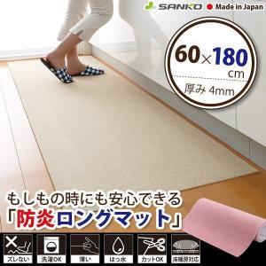キッチン マット ロング 台所 防炎加工 60×180 日本製 おくだけ 吸着 サンコー カーペット|sanko-online