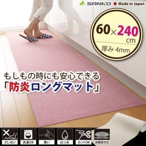 キッチン マット ロング 台所 防炎 60×240 カーペット 日本製 おくだけ 吸着 サンコー|sanko-online