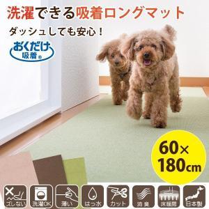 廊下敷きカーペット タイルマット 吸着 洗える ペット用床保護 おしゃれ 60×180cm おくだけ吸着 サンコー 日本製|sanko-online