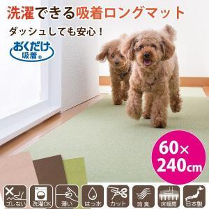 廊下敷き カーペット タイルマット ロング ペット用床保護 犬 60×240cm おくだけ吸着 サンコー 日本製|sanko-online
