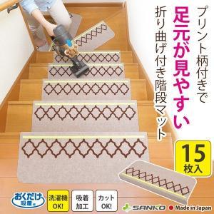 足元見やすい階段マット ネット 15枚組 折り曲げ付き おくだけ吸着 サンコー|sanko-online