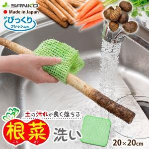 野菜用ブラシ 土落とし 根菜洗い グリーン 乾きが早い 日本製 びっくりフレッシュ サンコー|sanko-online