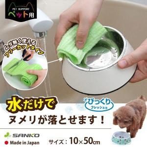 ペット用品 ペット用食器洗い フリーカット 犬 猫 食事 エサ スポンジ 洗剤不要 陶器 ステンレス ヌメリ 日本製 びっくりフレッシュ サンコー|sanko-online