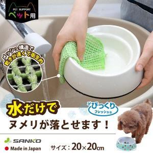 ペット用品 ペット用食器洗い メッシュ 犬 猫 食事 ごはん エサ スポンジ 洗剤不要 陶器 ステンレス ヌメリ 日本製 びっくりフレッシュ サンコー|sanko-online
