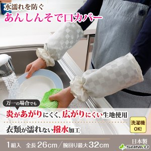 あんしんそで口カバー 1組入 撥水加工 袖口を濡さらさない 燃えにくい生地使用 サンコー|sanko-online