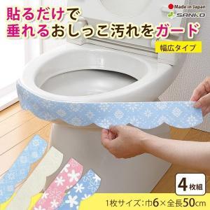 トイレ掃除 おしっこ垂れ防止テープ 幅広 便器 便所 掃除 時短 簡単 貼るだけ 汚れ 尿 トイレト...