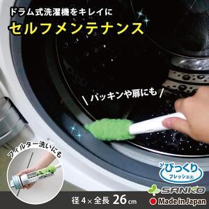 日本製 ドラム式洗濯機の排水フィルターに付いたゴミや汚れをかき落とすクリーナーです。糸くずや髪の毛、...