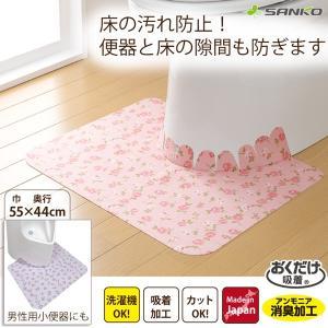 ズレないトイレマット 床汚れ防止マット 花柄 洗える 動かない おくだけ吸着 サンコー|sanko-online
