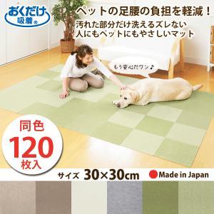 バリアフリータイルマット 単色120枚 30×30cm フローリング プレイマット カーペット 滑り止め 洗える 日本製 おくだけ吸着 サンコー|sanko-online