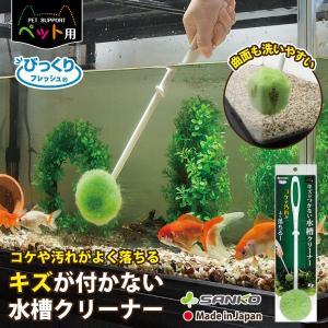 水槽クリーナー 清掃 金魚 めだか メダカ 熱帯魚 コケ スポンジ ブラシ 洗い びっくりフレッシュ サンコー|sanko-online