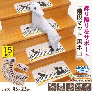 吸着階段マット 黒ネコ 猫  15枚組 おくだけ吸着 サンコー|sanko-online