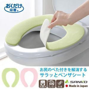 便座カバー O型 U型 洗浄暖房型 貼る 洗える 洗濯 吸着さらっとベンザシート アンモニア消臭 おしゃれ 夏用 日本製 おくだけ吸着 サンコー|sanko-online