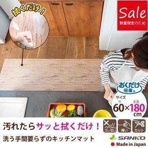 拭けるキッチンマット ウッド調 60×180cm ズレない ロングマット おくだけ吸着 サンコー sanko-online