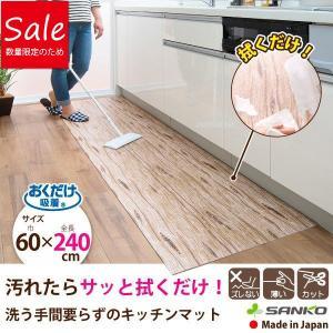 拭けるキッチンマット ウッド調 60×240cm ズレない ロングマット おくだけ吸着 サンコー sanko-online