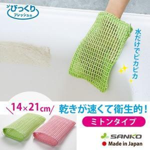 掃除用具 メッシュミトン お風呂 浴室 洗面 水切り スポンジ 蛇口 浴槽 日本製 びっくりフレッシュ サンコー|sanko-online