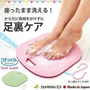 足裏つるつる 角質落とし 汚れ落とし フットブラシ 足洗い 軽石 フットケア かかと サンコー|sanko-online