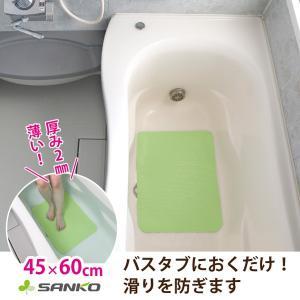 あんしん浴槽マット バスタブマット 浴槽 バスマット 薄い ズレにくい つまずきにくい サンコー|sanko-online