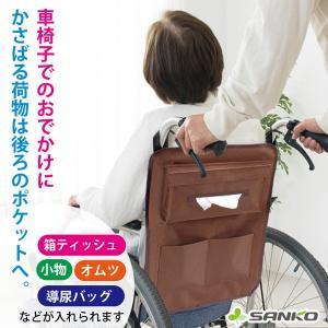 思いやり車いすポケット 車椅子でのおでかけをサポート 安心グッズ 荷物入れ サンコー|sanko-online