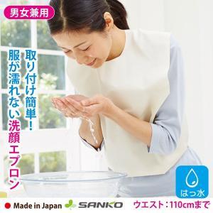 洗顔エプロン 服を濡らさない はっ水加工 フリーサイズ サンコー|sanko-online