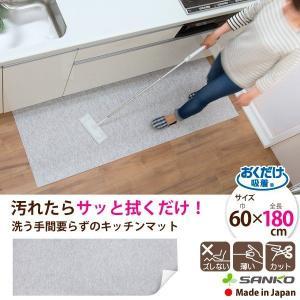 キッチンマット 拭ける おしゃれ 北欧 おすすめ 180 日本製 大理石調 60 おくだけ吸着 サンコー ずれない|sanko-online