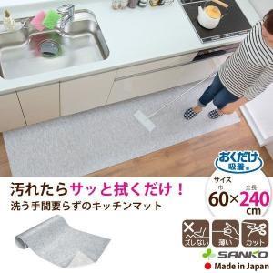 キッチンマット 滑り止め 拭ける 240 北欧 おしゃれ 日本製 大理石調キッチンマット 60×240cm おくだけ吸着 サンコー ずれない|sanko-online