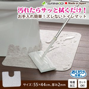 大理石調トイレマット ショート おしゃれ 拭ける 汚れ防止 飛び散り 尿 カテキン アンモニア臭 消臭 日本製 おくだけ吸着 サンコー ずれない|sanko-online
