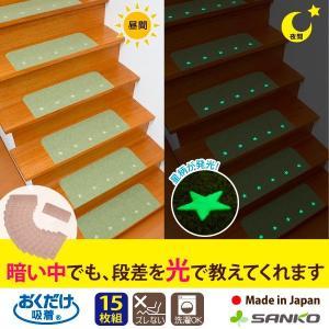 吸着蓄光階段マット ズレない 洗える 夜も安心 おくだけ吸着 15枚入 日本製 サンコー|sanko-online