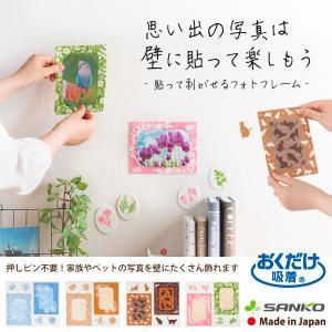 日本製 お気に入りや思い出の写真を壁に飾ることができるフォトフレーム 2柄入です。裏面吸着加工で、ク...