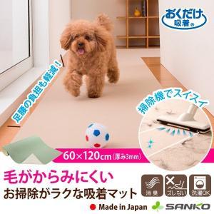 吸着おそうじラクラクマット 60×120cm フローリング カーペット ペット 愛犬 毛 滑り止め 洗濯 日本製 おくだけ吸着 サンコー|sanko-online