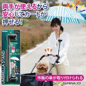 ペットカート用 傘スタンド ベビーカー シルバーカーにも 取り付け 日傘 雨よけ 日除け 日よけ ペット用品 サンコー|sanko-online