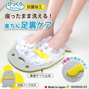 フットブラシ かかと ひび割れ つるつる 足裏ケア 角質ケア すべすべ 3月8日シューイチで放映 フットケア かわいい 抗菌 日本製 サンコー|sanko-online