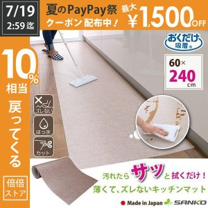 キッチンマット 240 拭ける 滑り止め 北欧 おしゃれ 吸着拭けるキッチンマット 60×240cm 日本製 おくだけ吸着 サンコー|sanko-online