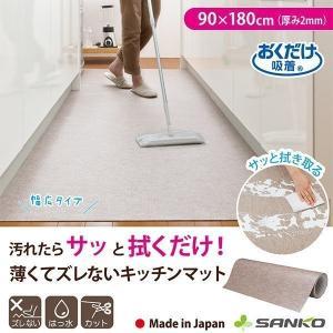 キッチンマット 拭ける ロング 北欧 おしゃれ 幅90×180cm 滑り止め 吸着 撥水 日本製 吸着 おくだけ吸着 サンコー|sanko-online