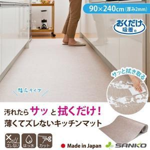 キッチンマット 拭ける  ロング 北欧 おしゃれ 幅90×240cm 幅広 撥水 滑り止め 日本製 吸着拭ける おくだけ吸着 サンコー|sanko-online