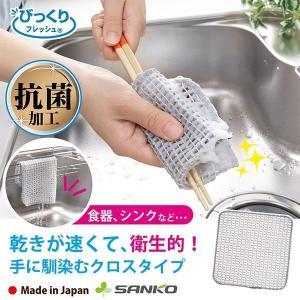食器洗い メッシュクロス スポンジ おすすめ 台所 シンク 抗菌 日本製 びっくりフレッシュ サンコー 使い方|sanko-online