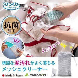 びっくり抗菌糸で作った洗濯メッシュクリーナー ブラシ 石鹸 泡立つ 手洗い メッシュ 抗菌加工 グレー びっくりフレッシュ サンコー|sanko-online