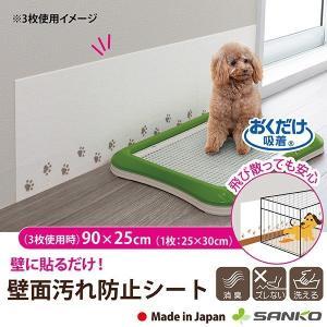 汚れ防止シート 壁 ゲージ トイレ ペット 用品 洗える アンモニア 犬 グッズ マット 3枚入 おくだけ吸着 サンコー|sanko-online