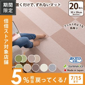 タイルマット タイルカーペット 吸着 床暖房対応 バリアフリータイルマット 20枚 2色組 30×30cm おくだけ吸着 サンコー ずれない|sanko-online