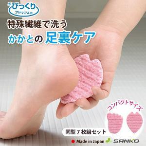 フットブラシ  かかと ひび割れ 足裏ケア 角質ケアつるつる びっくりmecareかかとつるつるシート 7枚入 足型 サクラ 日本製 サンコー|sanko-online