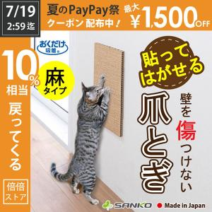 猫 爪とぎ おすすめ おしゃれ ねこ ネコ 麻 はがせる 防止シート 保護 傷防止 壁に貼れる つめとぎ おくだけ吸着 日本製 サンコー|sanko-online