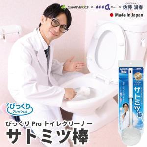 トイレブラシ おしゃれ 人気 清潔 掃除 やわらか 傷がつきにくい Pro仕様 サトミツ棒 ホワイト びっくりフレッシュ 日本製 サンコー|sanko-online
