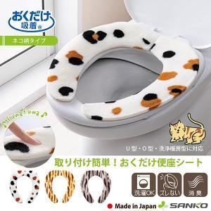 便座カバー 厚手 貼る 洗える おしゃれ ネコ 吸着Cat ベンザシート O型 U型 洗浄暖房型 洗濯 アンモニア消臭 日本製 おくだけ サンコー ずれない|sanko-online