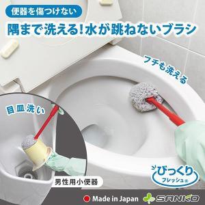 トイレブラシ おしゃれ 人気 清潔 掃除 業務用 水がハネない クリーナー びっくりフレッシュ 日本製 サンコー|sanko-online