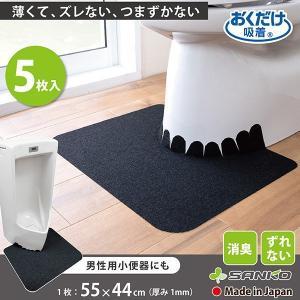 トイレマット 5枚セット 使い捨て おしゃれ 北欧 消臭 床汚れ防止 オシャレ ブラック おくだけ吸着 サンコー 日本製 sanko-online
