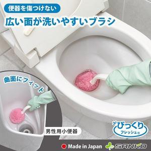 トイレブラシ おしゃれ 人気 清潔 掃除 業務用 幅広 ふわふわ 洗いクリーナー びっくりフレッシュ 日本製 サンコー|sanko-online