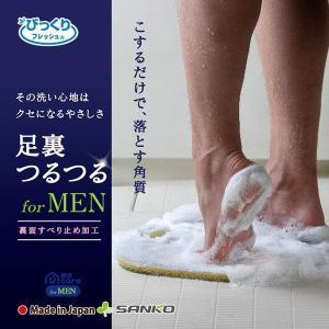 足洗い マット フットブラシ かかと ひび割れ おすすめ 男女兼用 角質 抗菌 足裏つるつる for MEN グレー 日本製 サンコー|sanko-online