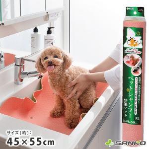 ペットのシャンプー快適マット お風呂 犬 ドッグ 猫 グッズ ピンク すべり止め 45×55cm サンコー|sanko-online