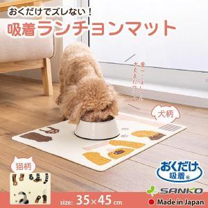 ペット用 犬 猫 ランチョンマット 撥水加工 洗える 床暖房 汚れ防止 食べこぼし イヌ ネコ ごは...