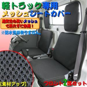【送料無料】新タイプ デカ枕対応 軽トラック用メッシュ生地シートカバー 【軽トラメッシュカバー】(2席分入り・ブラック) |sanko-proshop