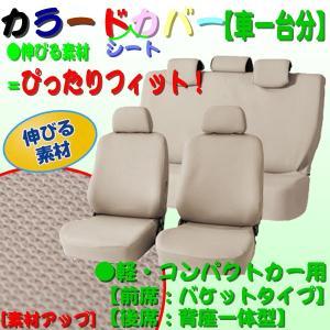 ●『カラードカバー』シートカバー ●軽自動車/コンパクトカー【前席:バケットタイプ/後席:背座一体型...